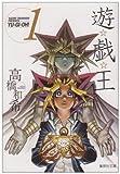 遊戯王 1 (集英社文庫 た 67-1)