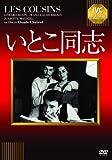 いとこ同志 [DVD] 北野義則ヨーロッパ映画ソムリエ 1959年ヨーロッパ映画BEST10
