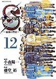 Sエス―最後の警官―(12) (ビッグコミックス)