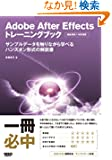 Adobe After Effects �g���[�j���O�u�b�N �T���v���f�[�^��G��Ȃ���w�ׂ�n���Y�I���`���̉����