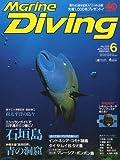 Marine Diving (マリンダイビング) 2009年 06月号 [雑誌]