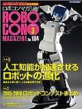 ロボコンマガジン 2016年 03 月号 [雑誌]