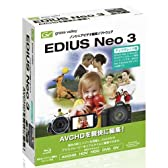 EDIUS Neo 3 アップグレード版