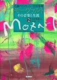 モーツァルト その音楽と生涯 第2巻 (名曲のたのしみ、吉田秀和)