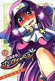 魔法少女プリティ☆ベル 18 (コミックブレイド)
