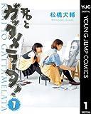 君とガッタメラータ! 1 (ヤングジャンプコミックスDIGITAL)