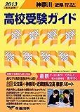 神奈川・近県 高校受験ガイド〈2013年入試用〉