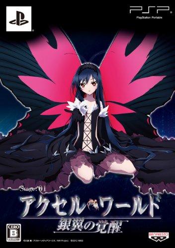 アクセル・ワールド -銀翼の覚醒- (初回限定生産版)