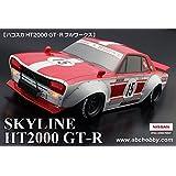 日産スカイライン2000GTR ハコスカ