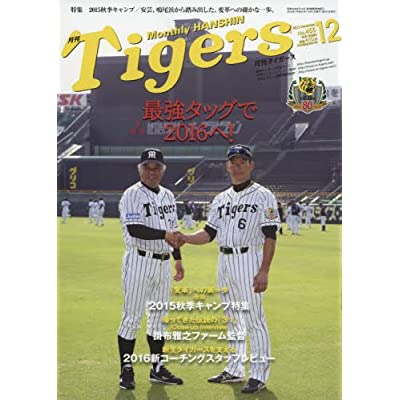 月刊タイガース 2015年 12 月号 [雑誌]