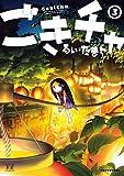 ごきチャ 3巻 (まんがタイムKRコミックス)