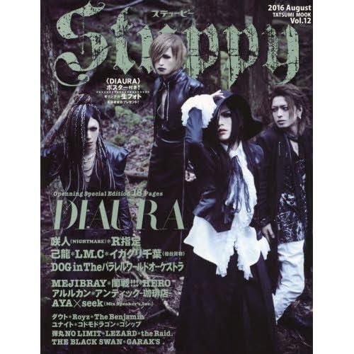 Stuppy Vol.12 (タツミムック)