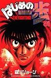 はじめの一歩 81 (81) (少年マガジンコミックス)