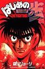 はじめの一歩 第81巻 2007年09月14日発売