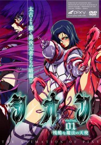シオン~Vol.01 残酷な魔法の天使~ [DVD]