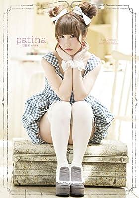 内田彩1st写真集 patina(書籍扱い)