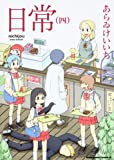 日常 (4) (角川コミックス・エース 181-4)