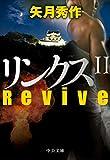 リンクスII Revive (中公文庫)