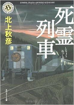 死霊列車 (角川ホラー文庫)                       文庫                                                                                                                                                                            – 2008/12/25