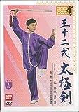 公式教材シリーズ・新訂版「三十二式太極剣」DVD