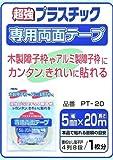 アサヒペン製障子紙【プラスチックシリーズ用両面テープ】(1枚分)5mm×20m
