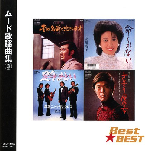 ムード歌謡 曲 3 12CD-1146N