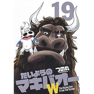 たいようのマキバオーW(19): プレイボーイコミックス