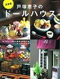 決定版 戸塚恵子のドールハウス (Handmade Series)