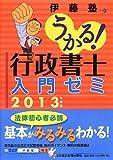 うかる! 行政書士 入門ゼミ 2013年度版