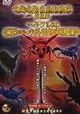 世界最強虫王決定戦 第五弾~ヘラクレス未知への異種格闘技戦~ [DVD]