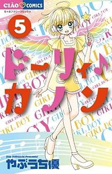 ドーリィ♪カノン 5 DVDつき特別版 (ちゃおコミックス)
