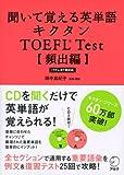 聞いて覚える英単語キクタンTOEFL Test 頻出編―ITP&iBT両対応