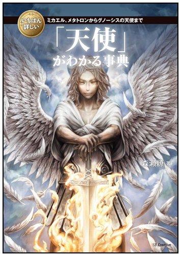 いちばん詳しい「天使」がわかる事典 ミカエル、メタトロンからグノーシスの天使まで  北欧神話・ケルト神話相関図付き (「いちばん詳しい事典」シリーズ)