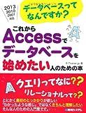 これからAccessでデータベースを始めたい人のための本―データベースってなんですか?