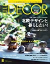 ELLE DECOR(エル・デコ) 2015年 08 月号 [雑誌]