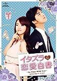 イタズラな恋愛白書~In Time With You~〈オリジナル・バージョン〉 DVD-SET2