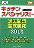 キッチンスペシャリスト資格試験過去問題徹底研究2013 (徹底研究シリーズ)