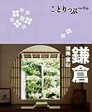 ことりっぷ 鎌倉 湘南・葉山 (国内|観光・旅行ガイドブック/ガイド)
