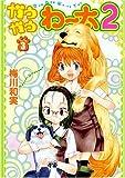 ガウガウわー太2 3 (3) (IDコミックス REXコミックス) (IDコミックス REXコミックス) (IDコミックス REXコミックス)