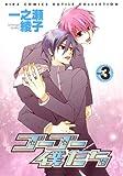ゴーゴー僕たち 3 (3) (バーズコミックス ルチルコレクション)