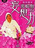 関根勤の妄想力 東へ [DVD] (商品イメージ)