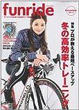 funride (ファンライド) 2012年 12月号 [雑誌]