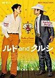 ルドandクルシ[DVD]