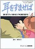 耳をすませば (4) (アニメージュコミックススペシャル―フィルム・コミック)