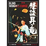 Blind Woman's Curse [DVD] [1970] [Region 1] [US Import] [NTSC]by Meiko Kaji