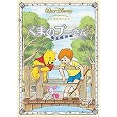 くまのプーさん 完全保存版 [DVD]
