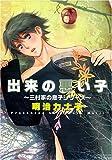 出来の悪い子―三村家の息子シリーズ (ミリオンコミックス 16 Hertz Series 21)
