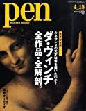 Pen (ペン) 2009年 ダ・ヴィンチ 全作品・全解剖。 4/15号 [雑誌]