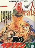 一個人別冊 一個人eats男のイタリアン入門 2010年 05月号 [雑誌]