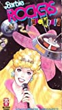 Barbie & the Rockers  Vol. 1: Out of This World [VHS]